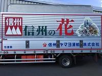 IMG_20180903_162303-201809トラック.jpg