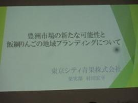 東京シティー青果(株)(いわゆる豊洲市場)の村田さんの講演もありました